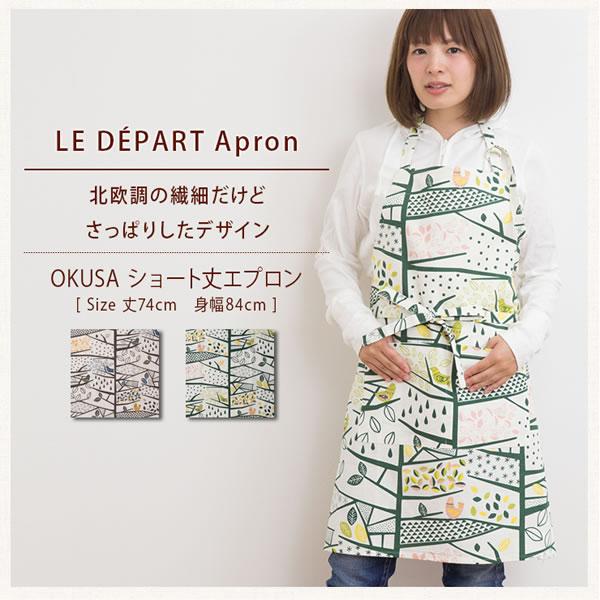 エプロン(ショート丈)オクサ(OKUSA)【おしゃれ/キッチン】の使用画像