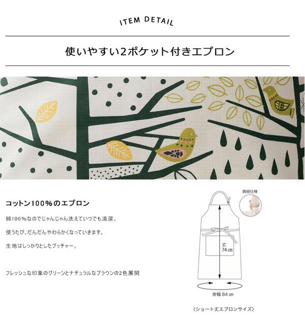 エプロン(ショート丈)オクサ(OKUSA)【おしゃれ/キッチン】の説明画像