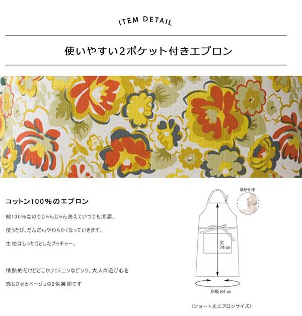 エプロン(ショート丈)パラティッシ(PARATIISI)【おしゃれ/キッチン】の説明画像