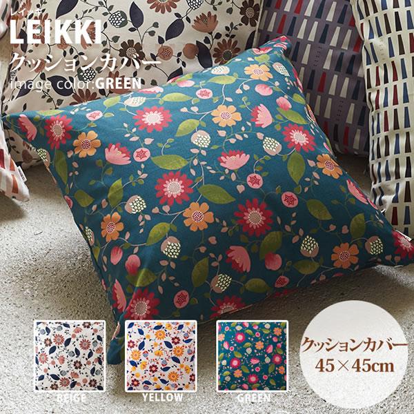 adorno(アドルノ)クッションカバー レイッキ【おしゃれ/北欧風】の使用画像