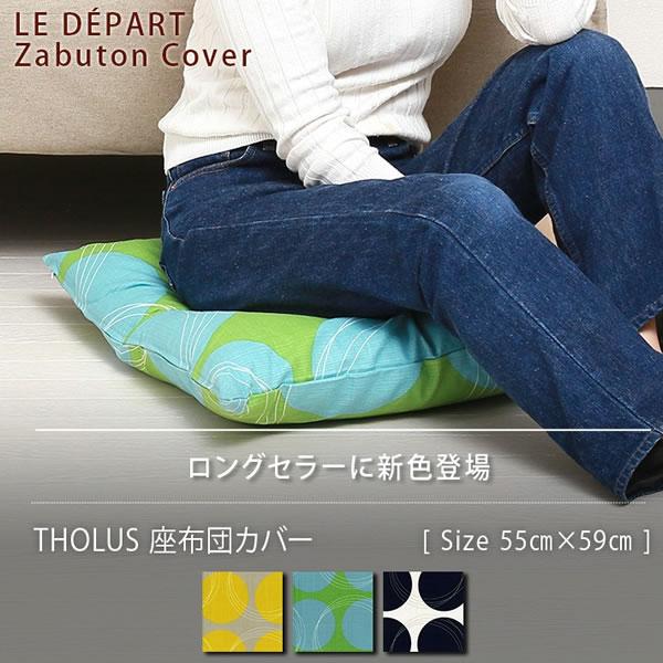 adorno(アドルノ)座布団カバー トルス2(THOLUS2)【おしゃれ/北欧風】の使用画像
