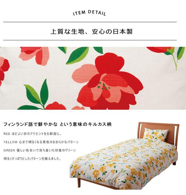 adorno(アドルノ)布団カバー キルカス(KIRKAS)【おしゃれ/寝具】の説明画像