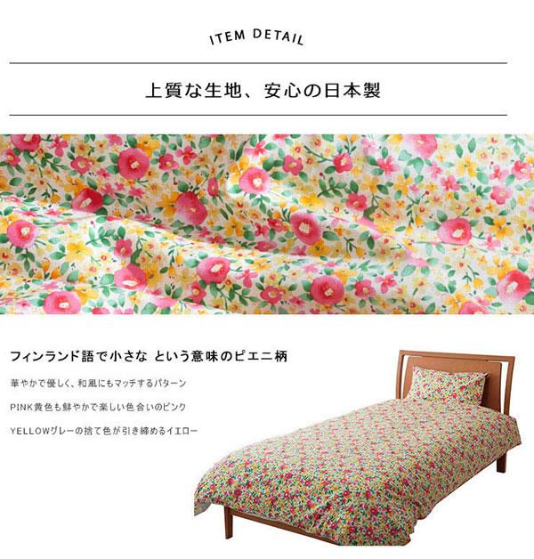adorno(アドルノ)布団カバー ピエニ(PIENI)【おしゃれ/寝具】の説明画像