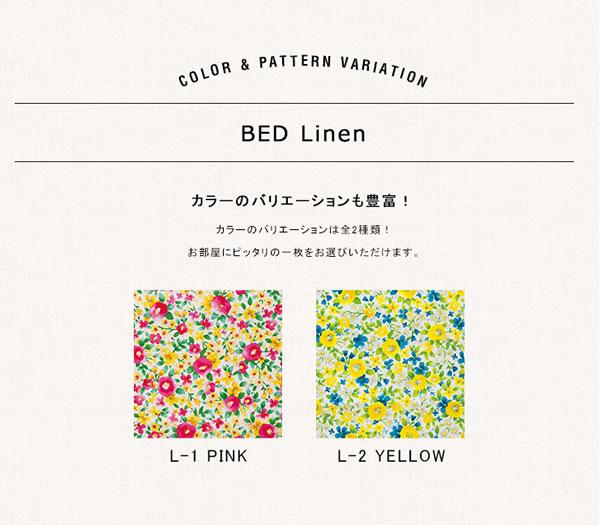 adorno(アドルノ)布団カバー ピエニ(PIENI)【おしゃれ/寝具】のカラーバリエーション画像