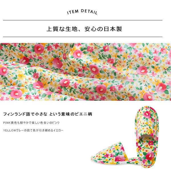 スリッパ ピエニ(PIENI)【おしゃれ/北欧風】ピンクの生地画像