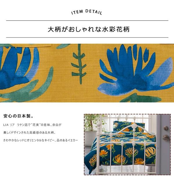 掛け布団カバー リア(LIA)【おしゃれ/寝具】の生地詳細画像