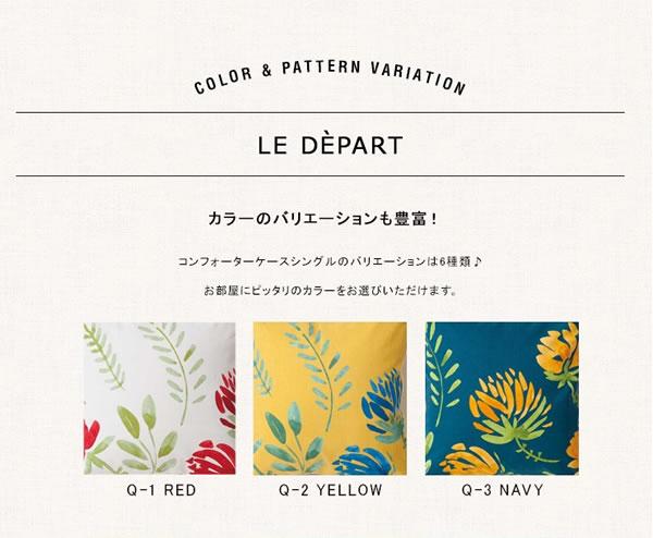 掛け布団カバー リア(LIA)【おしゃれ/寝具】のカラーバリエーション画像