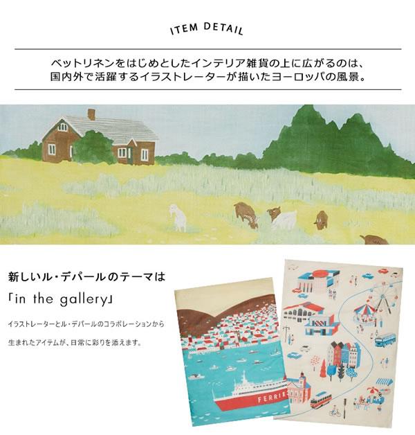 升ノ内朝子 掛け布団カバー シングル【おしゃれ/寝具】のテーマ説明画像