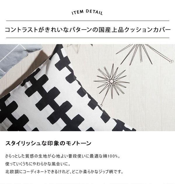 adorno(アドルノ)クッションカバー ジップ モノトーン【おしゃれ/北欧風】ホワイトの説明画像
