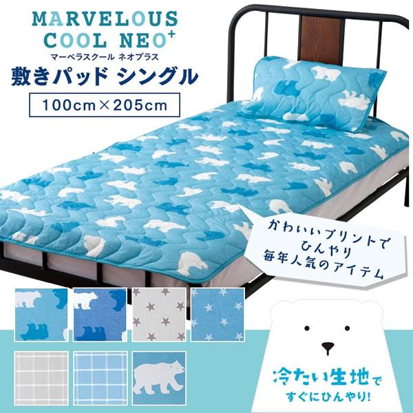 敷きパッド 夏用 シングルサイズ 100×205cm(マーベラスクール)【寝具/ひんやり】の使用画像
