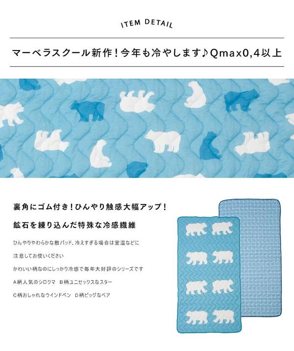 敷きパッド 夏用 シングルサイズ 100×205cm(マーベラスクール)【寝具/ひんやり】の説明画像