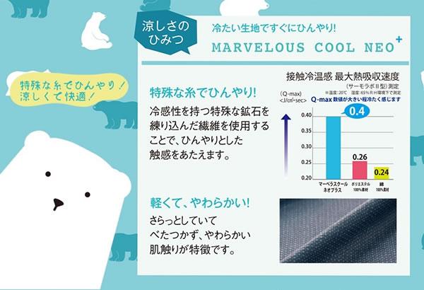 敷きパッド 夏用 シングルサイズ 100×205cm(マーベラスクール)【寝具/ひんやり】の冷たさの秘密説明画像