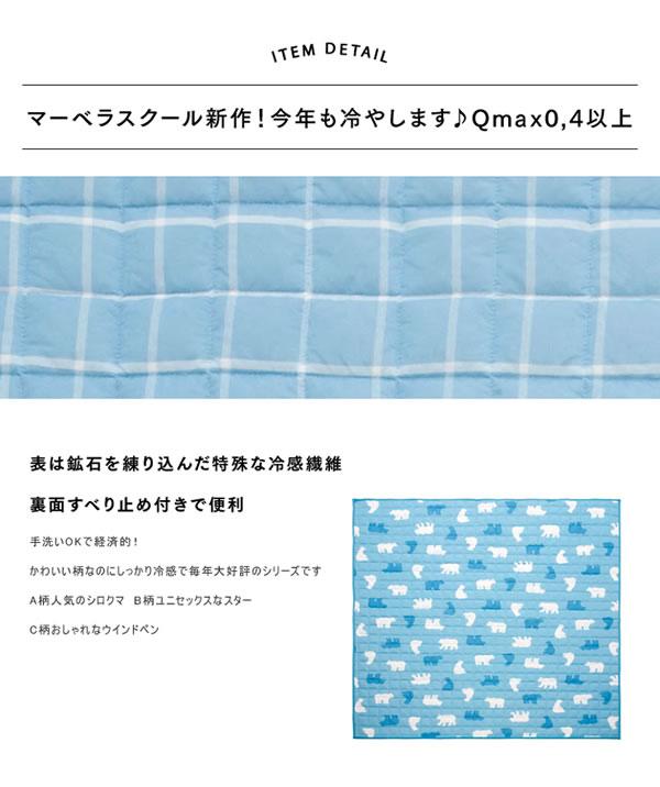 キルトラグ 夏用(マーベラスクール)190×190cm【洗える/ひんやり】の説明画像