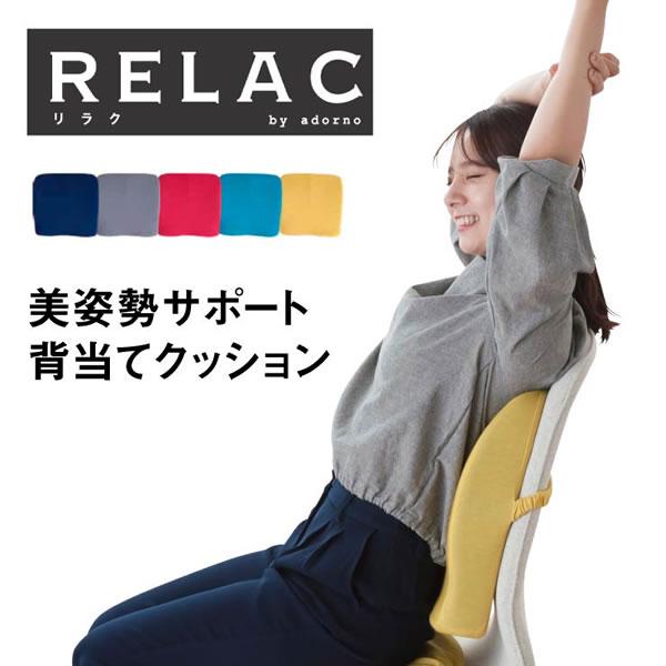 低反発背当てクッション リラク(美姿勢サポート)【腰痛/骨盤/体圧分散】の商品説明画像1
