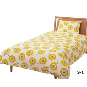 布団カバー バオッコー(VUOKKO)【おしゃれ/寝具】イエローの全体画像