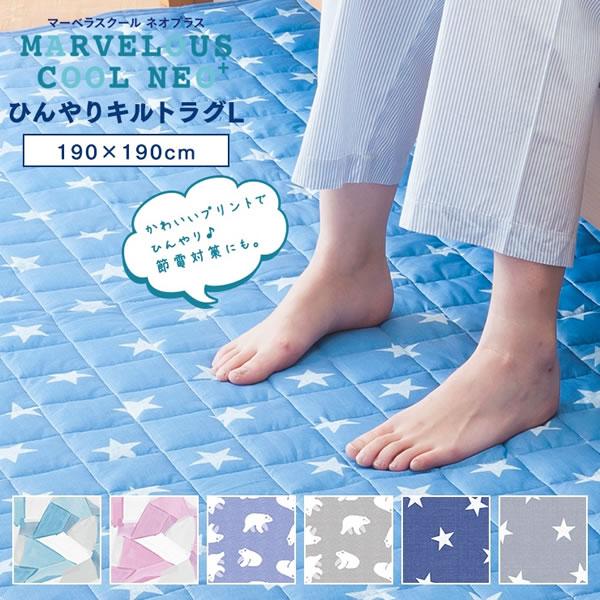 ひんやりクール キルトラグL 190×190cm【寝具/春夏用】の使用画像