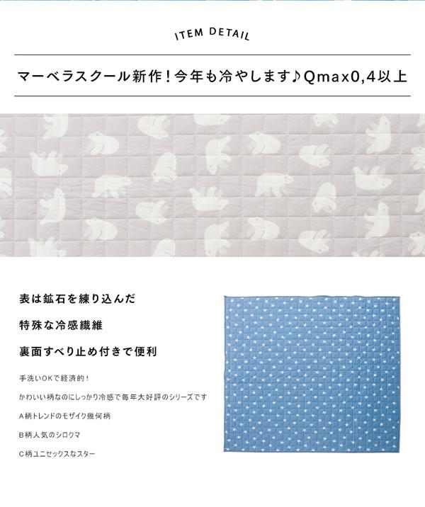 ひんやりクール キルトラグL 190×190cm【寝具/春夏用】の説明画像