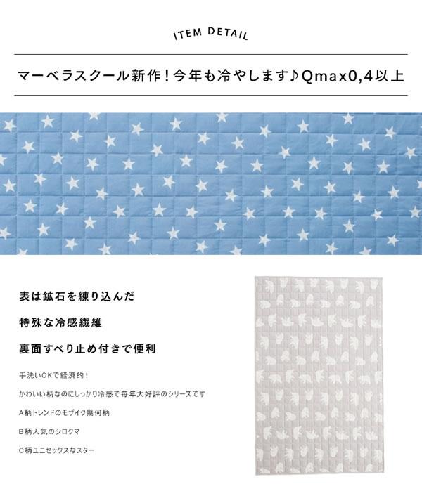 ひんやりクール キルトラグM 130×190cm【寝具/春夏用】の説明画像