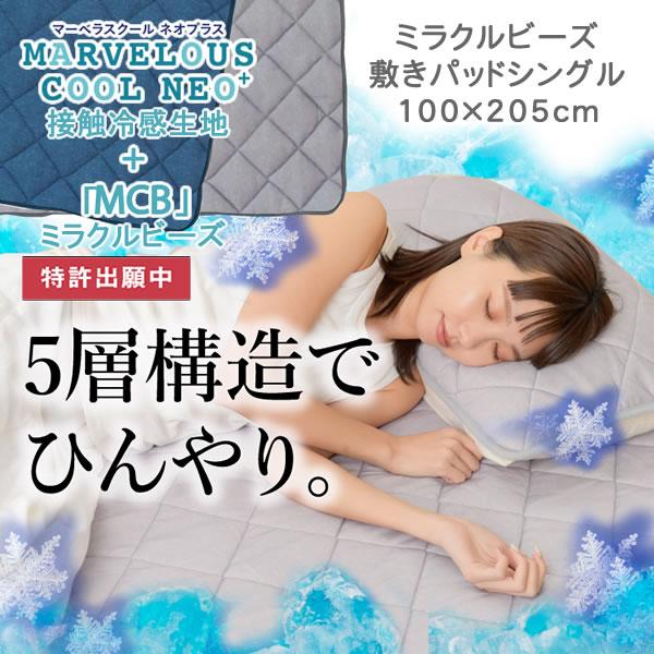 ひんやりクール ミラクルクールビーズ 敷きパッド シングル 100×205cm【寝具/春夏用】の使用画像