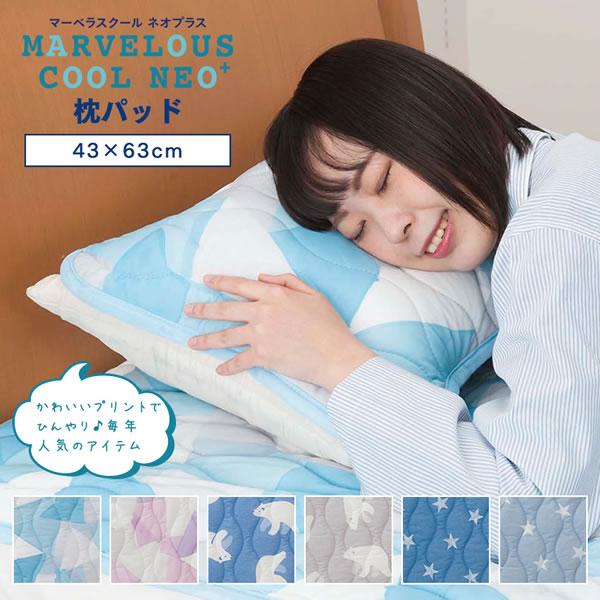 ひんやりクール 枕パッド 43×63cm【寝具/春夏用】の使用画像