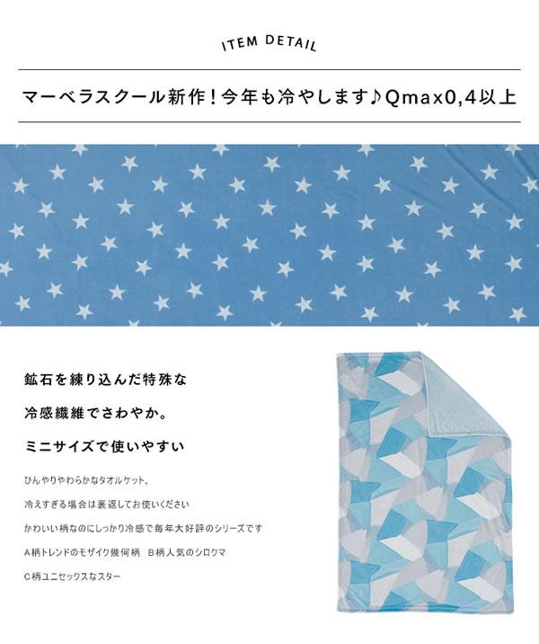 ひんやりクール クォーターケット 70×100cm【寝具/春夏用】の説明画像