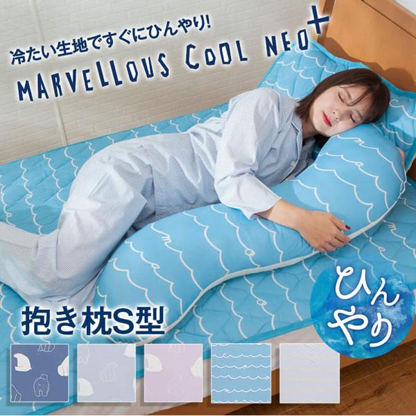 マーベラスクール ネオプラス 抱き枕 27×100cm【寝具/春夏用】の使用画像