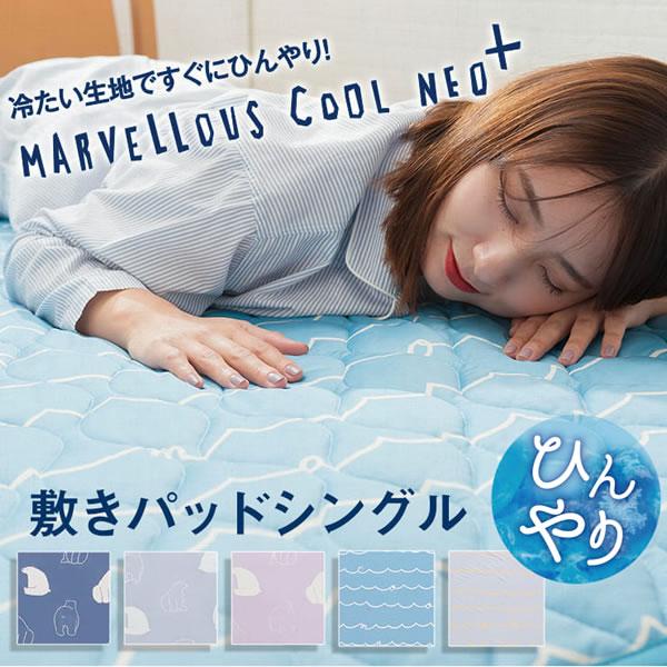 マーベラスクール ネオプラス 敷きパッド シングル 100×205cm【寝具/春夏用】の使用画像