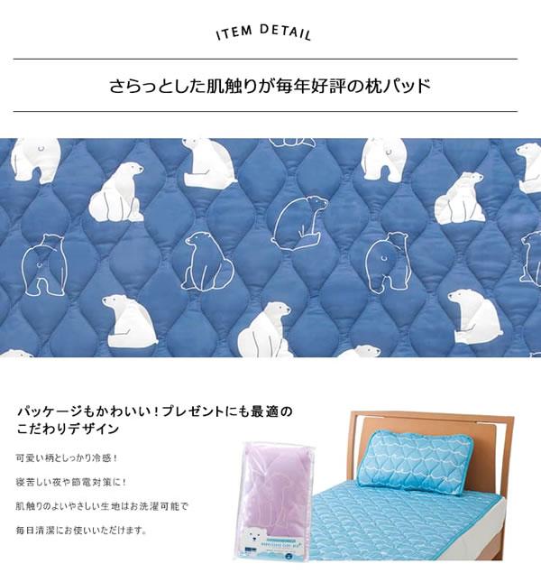 マーベラスクール ネオプラス 敷きパッド シングル 100×205cm【寝具/春夏用】のパッケージと商品説明画像