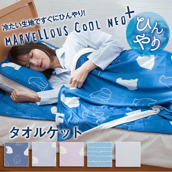 マーベラスクール ネオプラス タオルケット 140×190cm【寝具/春夏用】の使用画像