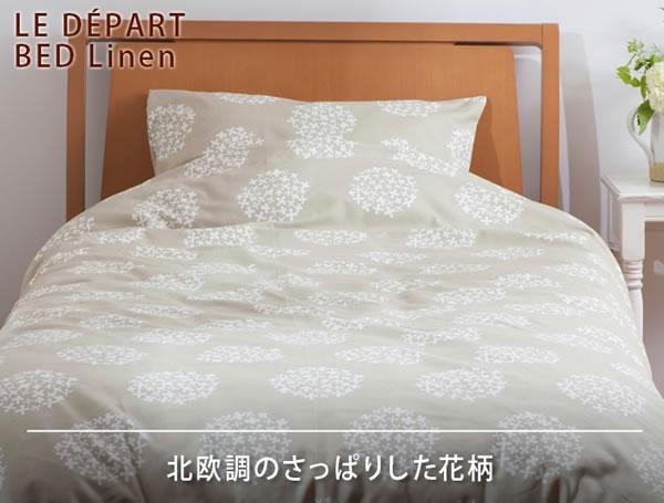 adorno(アドルノ)布団カバー ホルテンシア(マリメッコ プケッティ風)【おしゃれ/寝具】ベージュの使用画像