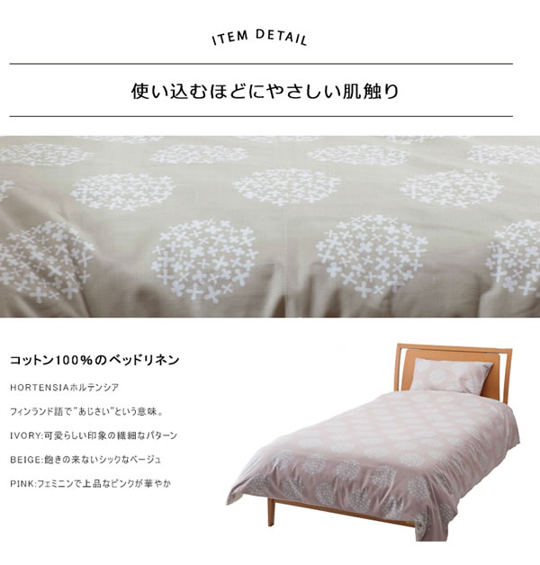 adorno(アドルノ)布団カバー ホルテンシア(マリメッコ プケッティ風)【おしゃれ/寝具】の説明画像