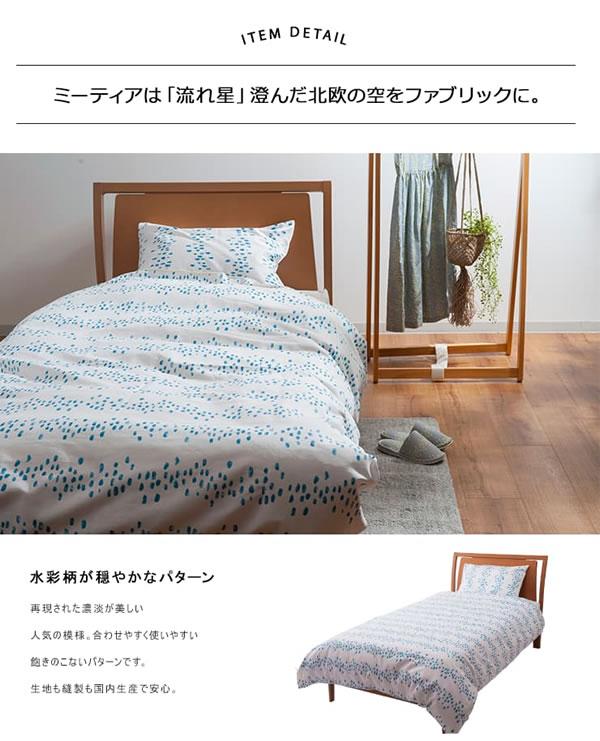 寝具カバー ミーティア【おしゃれ/布団/ピロー】アイボリーの使用画像