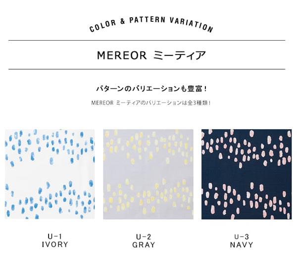寝具カバー ミーティア【おしゃれ/布団/ピロー】のカラーバリエーション画像