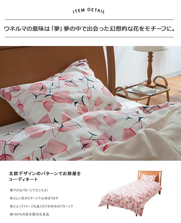 寝具カバー ウネルマ【おしゃれ/布団/ピロー】レッドの使用画像