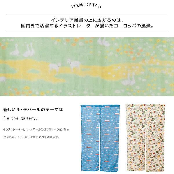 升ノ内朝子 のれん【おしゃれ/寝具】のテーマ説明画像