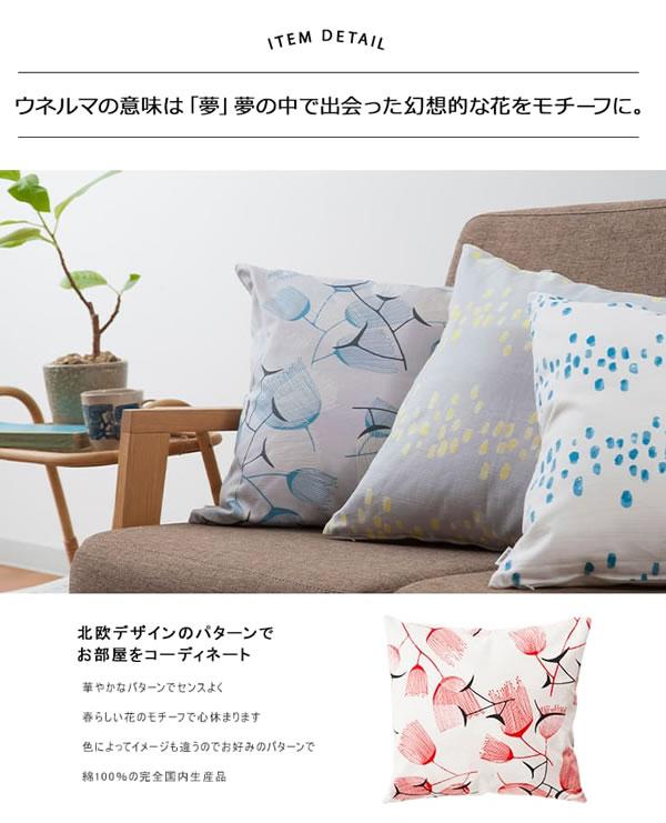adorno(アドルノ)クッションカバー ウネルマ【おしゃれ/北欧風】のディスプレイ画像