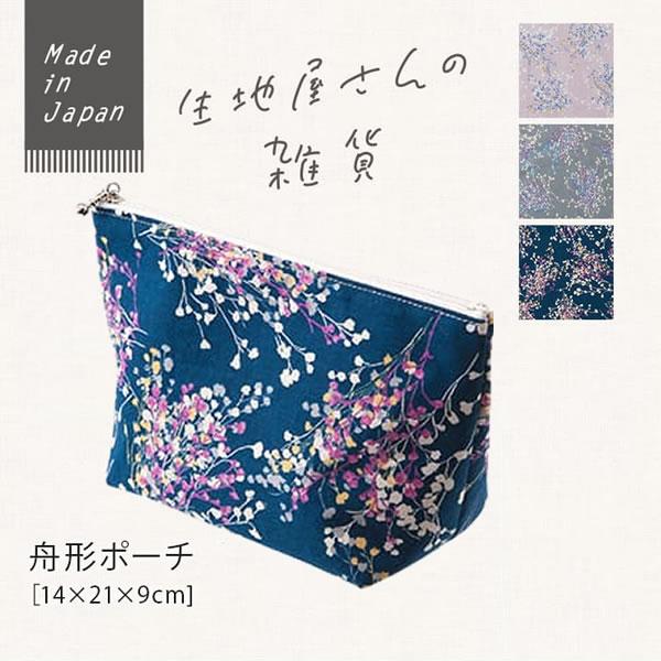 adorno(アドルノ)舟形ポーチ かすみ草【北欧風雑貨】グレーの展示画像