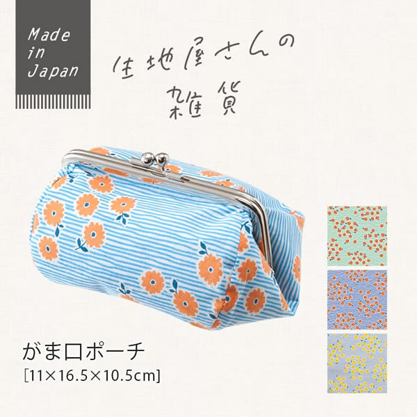 adorno(アドルノ)がま口ポーチ プケット【北欧風雑貨】ブルーの展示画像