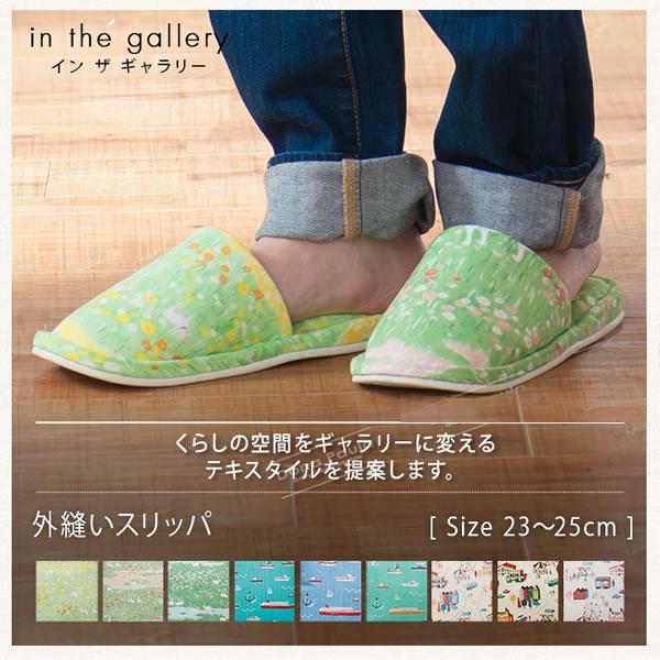 升ノ内朝子 外縫いスリッパ【おしゃれ/北欧】イエローの展示画像