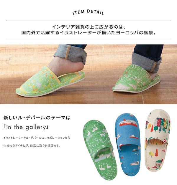 升ノ内朝子 外縫いスリッパ【おしゃれ/北欧】のテーマ説明画像