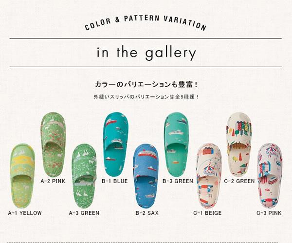 升ノ内朝子 外縫いスリッパ【おしゃれ/北欧】のカラーバリエーション画像