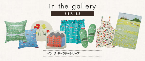 升ノ内朝子 外縫いスリッパ【おしゃれ/北欧】のシリーズ画像