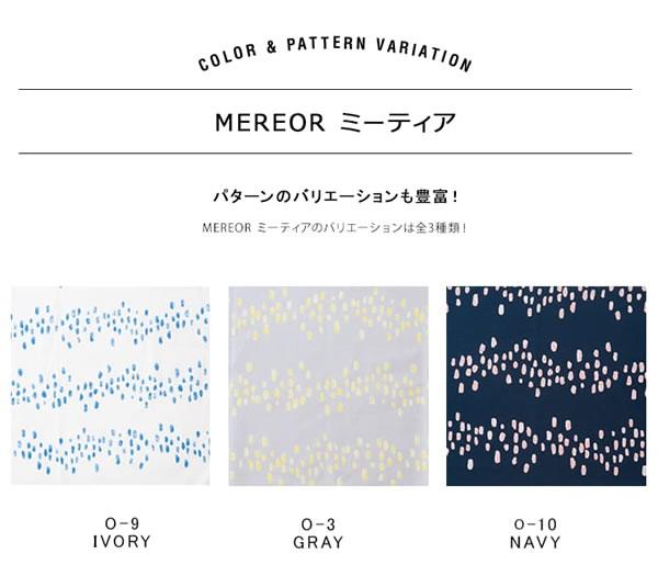 adorno(アドルノ)スリッパ ミーティア【おしゃれ/北欧風】のカラーバリエーション画像