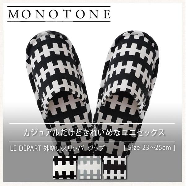 外縫いスリッパ ジップ モノトーン【おしゃれ/北欧】ブラックの展示画像