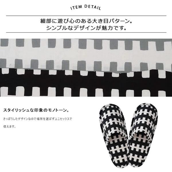 外縫いスリッパ ジップ モノトーン【おしゃれ/北欧】のテーマ説明画像