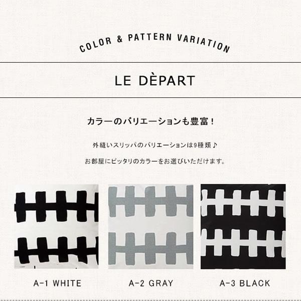 外縫いスリッパ ジップ モノトーン【おしゃれ/北欧】のカラーバリエーション画像