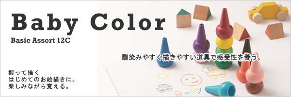 AOZORA ベビーコロール クレヨン 12色セット 各種【ギフト/キッズ】