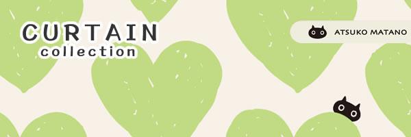 マタノアツコ(俣野温子)遮光カーテン 食卓 1枚入【北欧風/おしゃれ】