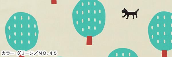 マタノアツコ(俣野温子)カーテン 猫と木 1枚入【北欧インテリア】グリーンの詳細画像