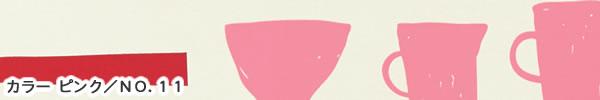 マタノアツコ(俣野温子)遮光カーテン 食卓 1枚入【北欧風/おしゃれ】ピンクの詳細画像